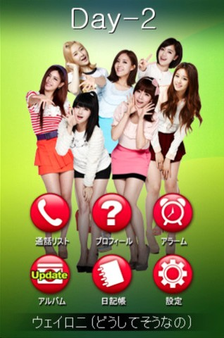 touch touch t-ara iOS App (2)