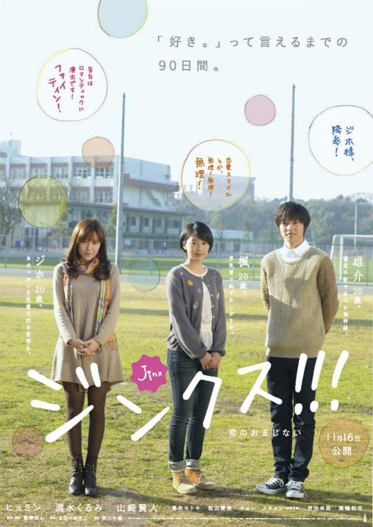 t-ara hyomin jinx poster